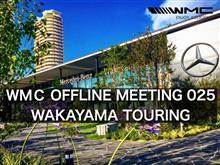 WMC OFFLINE MEETING 025 in WAKAYAMA