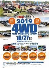 10月27日(日)は4WD ファンミーティング 2019