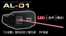 ご使用のセーフティレーダーがレーザー式オービス対応に「AL-01」発表!
