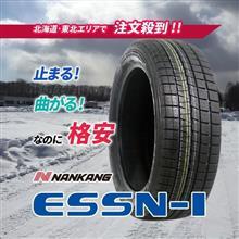 冬の大人気商品!ESSN-1の魅力をご紹介!