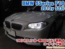 BMW 5シリーズセダン(F10) フロントウインカー用LEDバルブ装着とコーディング施工