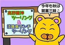 高野龍神ツーリング&淡路島ランチツーリングに行ってきたよ!