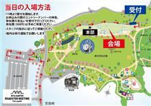 11/3(日)北関東ロードスターミーティング会場までのアクセス