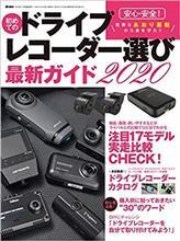 雑誌掲載情報「初めてのドライブレコーダー選び 最新ガイド2020」