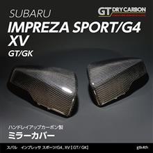 【追記】グレイスカーボンシリーズ ミラーカバー販売開始!