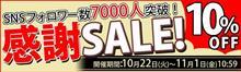 【感謝セール】10%OFF!開催中です!