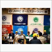 JMRC全国オールスターラリ ...