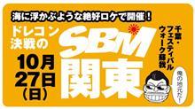 SBM関東へ。