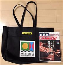 ともかく『東京モーターショー』へ行ってみよう!