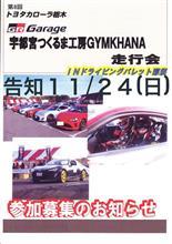 【告知】11/24(日)GR Garage宇都宮つくるま工房ジムカーナ走行会