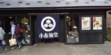 長野県9 小布施堂にてケーキセット