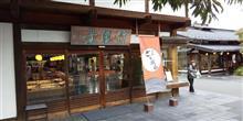 長野県10 小布施竹風堂