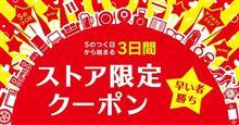 ただいまヤフオク店で10%OFFクーポン配布中!配布期間は本日まで! by AUTOWAY