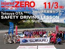 【開催まで1週間】11/3はスバル研究実験センターでセィフティドライビングレッスンwith SUBARU CSR