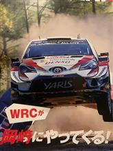 WRCが岡崎にやってくる