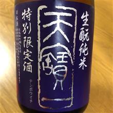 今週の晩酌〜天寶一(天寶一・広島県) 生酛純米 天寶一 広島雄町 特別限定酒