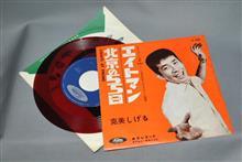 EPレコード 克美しげる   北京の55日/エイトマン