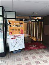 大阪 オーディオセッション
