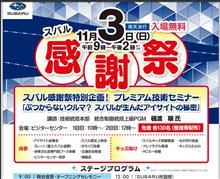 今週末 11/3(日)はSUBARU 矢島工場 感謝祭!(群馬県太田市)