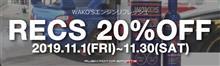 RECSキャンペーン!!20%OFF(^^)/