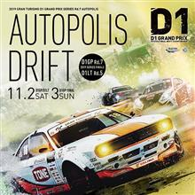 【D1 GRAND PRIX】AUTOPOLIS DRIFTは今週末の開催!