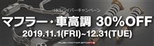 HKSのマフラー&車高調が30%OFF!?