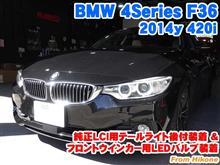 BMW 4シリーズグランクーペ(F36) 純正LCIテールライト後付装着&フロントウインカー用LEDバルブ装着