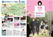 2020年版「訪れてみたい日本のアニメ聖地88」発表される!!