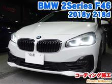 BMW 2シリーズグランツアラー(F46) コーディング施工