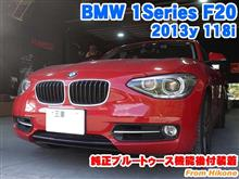 BMW 1シリーズハッチバック(F20) 純正ブルートゥース機能後付装着