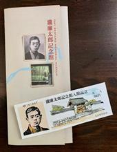 歴史を訪ねて... 瀧廉太郎記念館