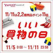 【セール中】Yahoo!ショ ...