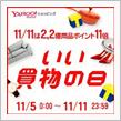 【セール中】Yahoo!ショッピングで「いい買い物の日」大幅値引きセール開催中!