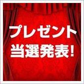 【当選発表】