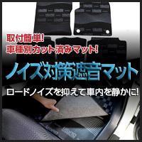 ノイズ対策遮音マット ハイグレードタイプ発売しました!