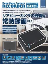 【当選者発表】SRリアビューカメラレコーダー プレゼント企画