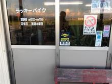 【SUNOCO MOTOR OIL 取扱店】 ラッキーバイク