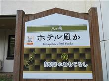 オールインクルーシブな「ホテル風か」さんにチェックイン♪(山梨・長野旅行3)