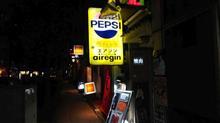 頑張れ!!しっぽ村チャリティLIVE2019  #清川しっぽ村 #チャリティLIVE #横浜エアジン #JAZZ