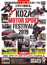 今週末は『KOZAモータースポーツフェスティバル』へGO👍