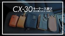 CX-30のキーケース選び【大人買いした5つをレビュー】