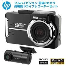 hpドライブレコーダー新製品! 前後2カメラモデル F880G Kit