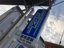 無料代車ラインナップ紹介! 板金塗装 ドレスアップ コーティング 愛知県豊田市 倉地塗装 KRC