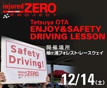 【募集開始】12月14日(土)injured ZEROプロジェクトドライビングレッスン&スパタイGP第4戦
