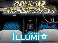 BP系MAZDA3専用 フルカラーLEDフットランプキット【イルミスター】 発売!!