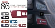 【トヨタ86】内装にこだわる新作パネル発売!