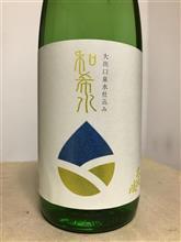 成政という酒