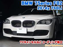 BMW 7シリーズセダン(F02) TVキャンセルなどコーディング施工