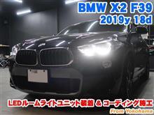 BMW X2(F39) LEDルームライトユニット装着とコーディング施工