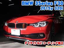 BMW 3シリーズツーリング(F31) デイライトなどコーディング施工
